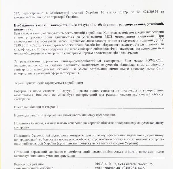 Сертификат соответствия белое масло