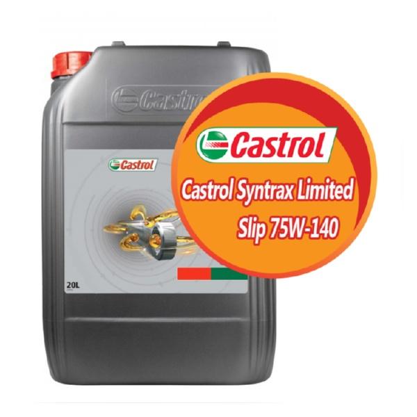 Масла для дифференциалов Castrol Syntrax Limited Slip 75W-140