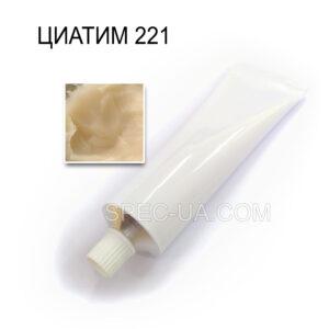 ЦИАТИМ 221 тюбик Высокотемпературная смазка Высокотемпературная смазка
